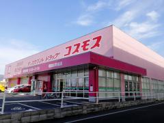 ディスカウントドラッグコスモス 福知山駅前店