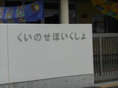 杭ノ瀬保育所