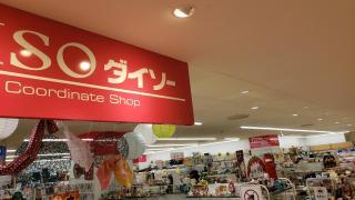 ザ・ダイソー 下関シーモール店