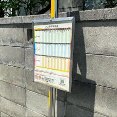 「達磨寺」バス停留所