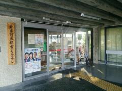 倉吉市役所