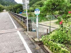 「沢渡」バス停留所
