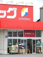 サンドラッグ 石和店