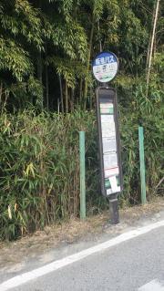 「山田山」バス停留所