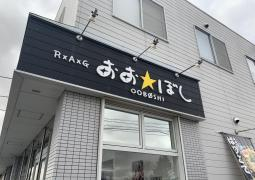おおぼし 松本平田店