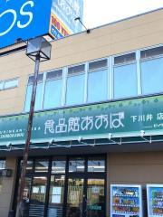食品館あおば下川井店