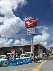 琉球ダイハツ販売東浜店