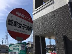 「岐阜女子高前」バス停留所