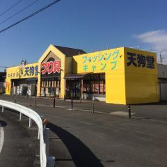 天狗堂 岡崎光ヶ丘店