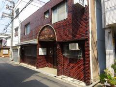 大阪伝法教会