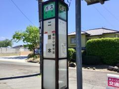「二里木」バス停留所