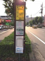 「栄町(飯能市)」バス停留所