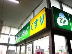 ココカラファイン・ジップドラッグ 駒井沢店