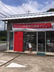 日産サティオ島根邑智支店