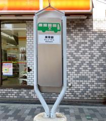 「美章園」バス停留所