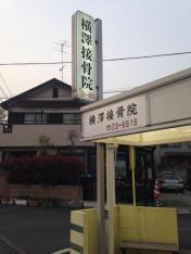 横澤接骨院