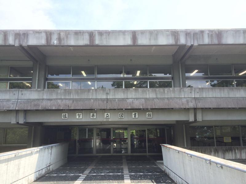 図書館 佐賀 県立