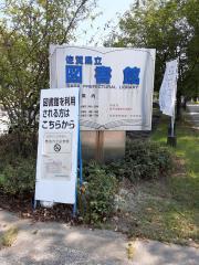 佐賀県立図書館