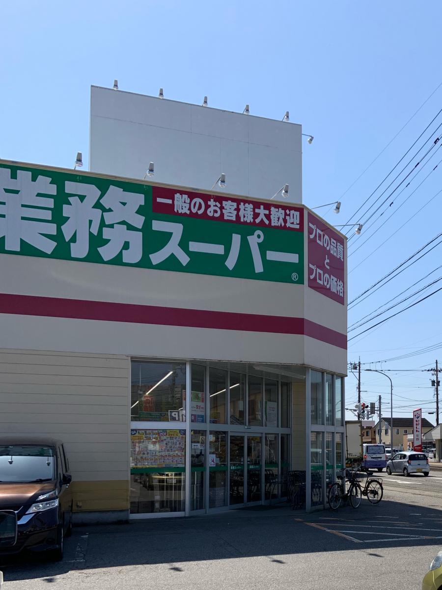 スーパー 高岡 業務