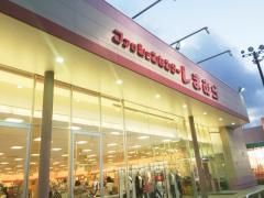 ファッションセンターしまむら 八戸ニュータウン店