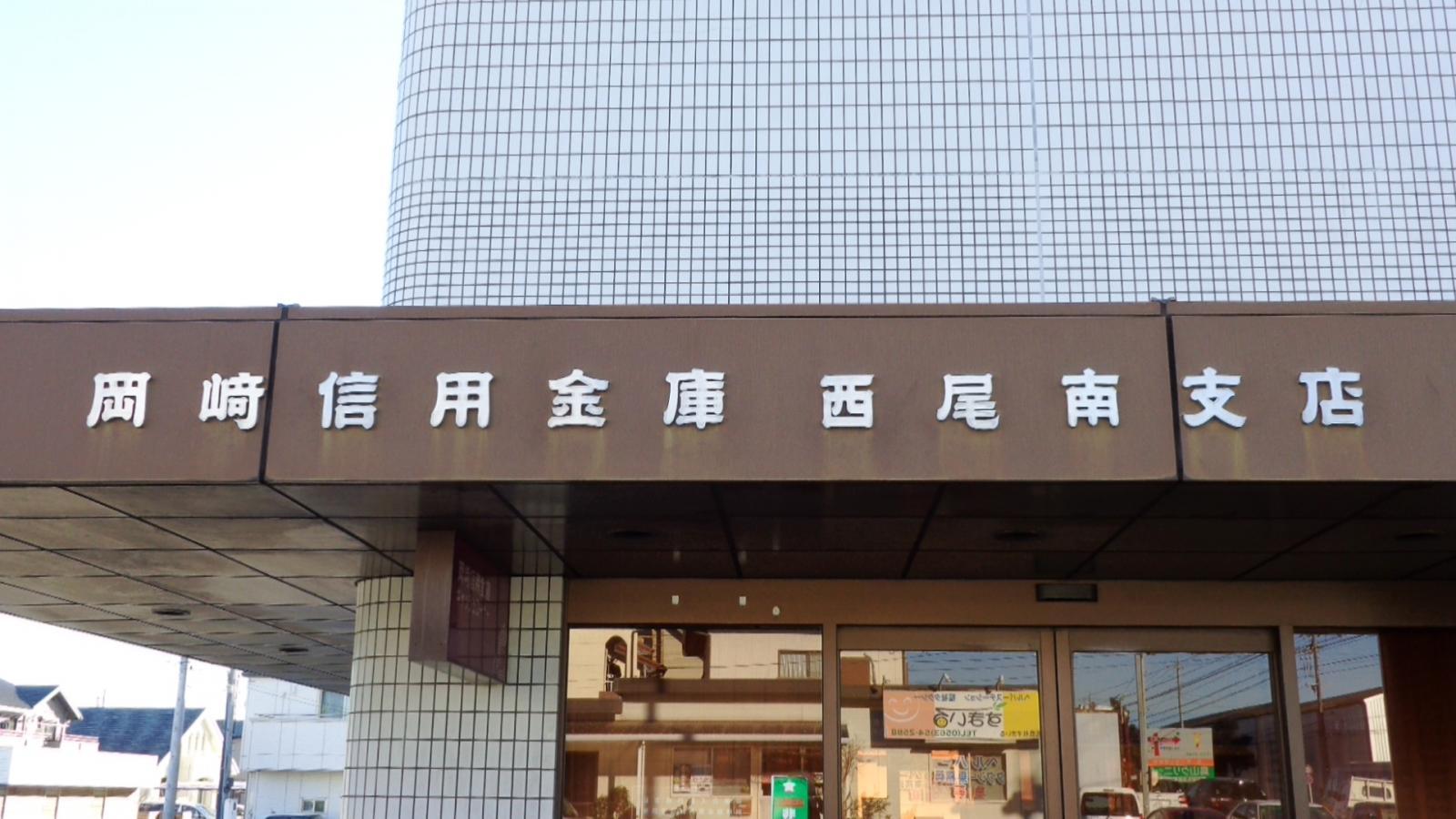 金庫 岡崎 信用