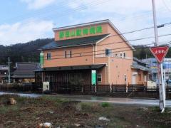野田山動物病院
