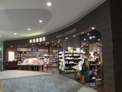 未来屋書店 長久手店