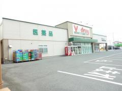 V・drug 津島北店