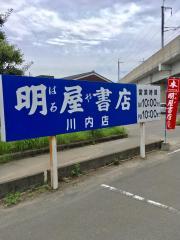 明屋書店 川内店