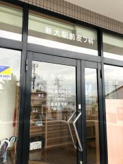 新大駅前皮フ科