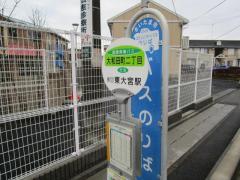 「大和田町二丁目」バス停留所