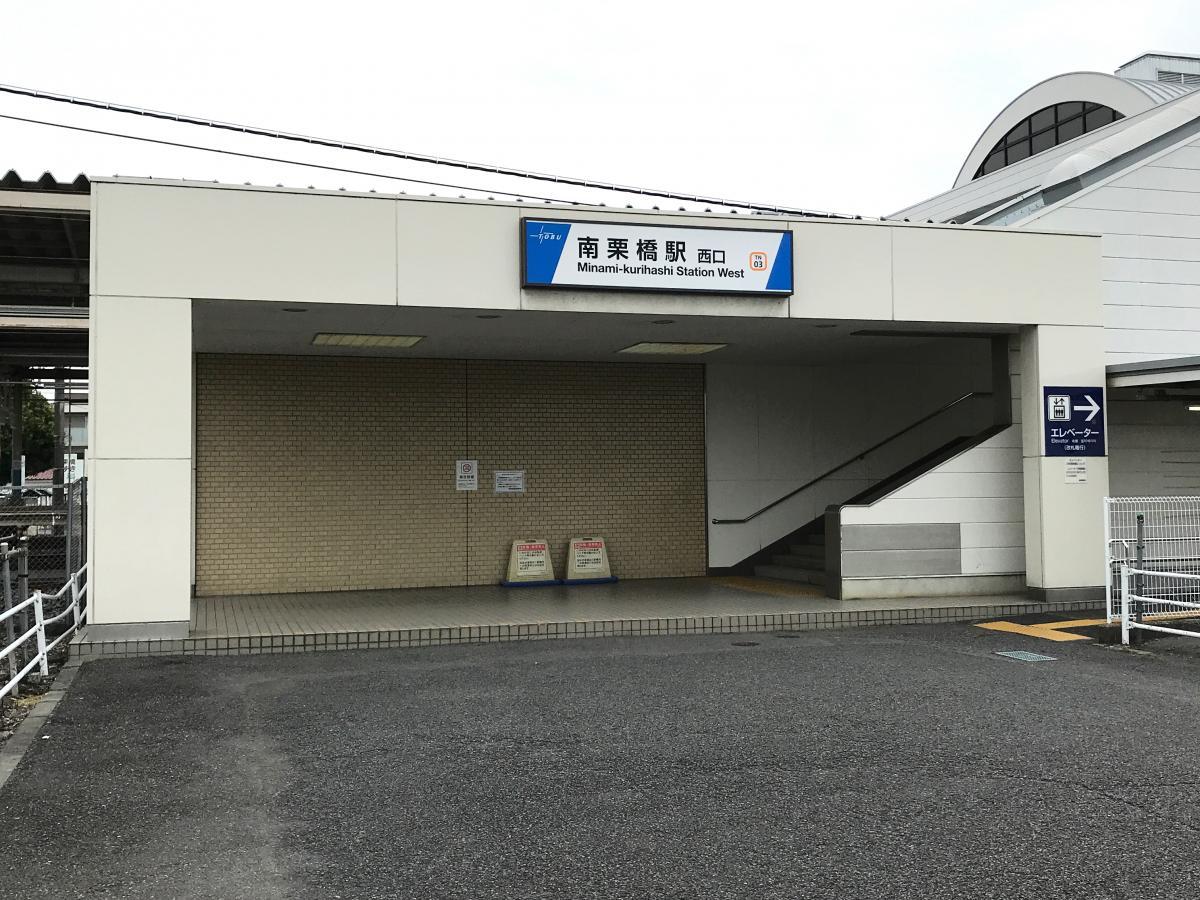 南栗橋駅西口