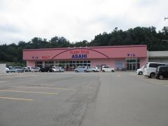 スーパードラッグアサヒ鯵ヶ沢店