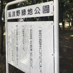 風渡野緑地公園