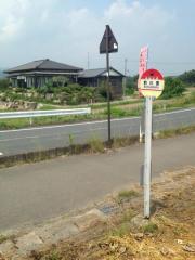 「前川原」バス停留所