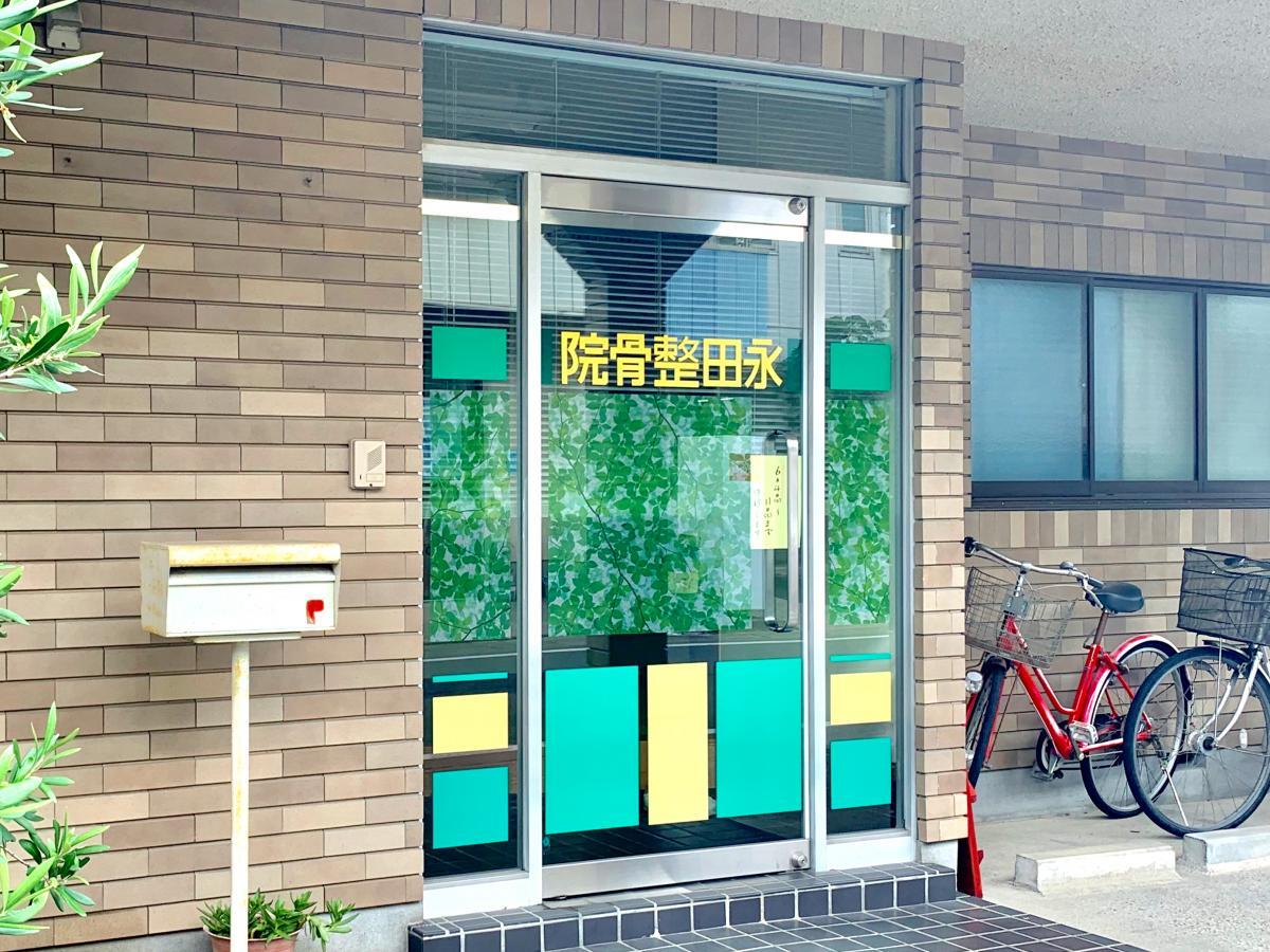 永田整骨院のエントランス外観
