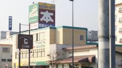 ブックオフ 別府観光港前店