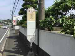 「室川橋」バス停留所
