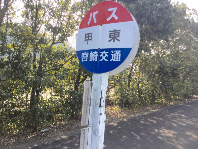「甲東」バス停留所 油津駅方面