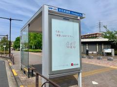 「お花茶屋駅」バス停留所