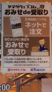 ヤマダ電機 家電住まいる館&YAMADA web.com 新南陽店