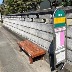 「高木上」バス停留所