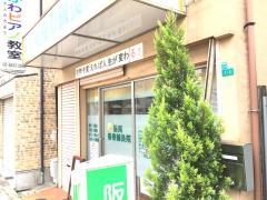 阪南接骨鍼灸院