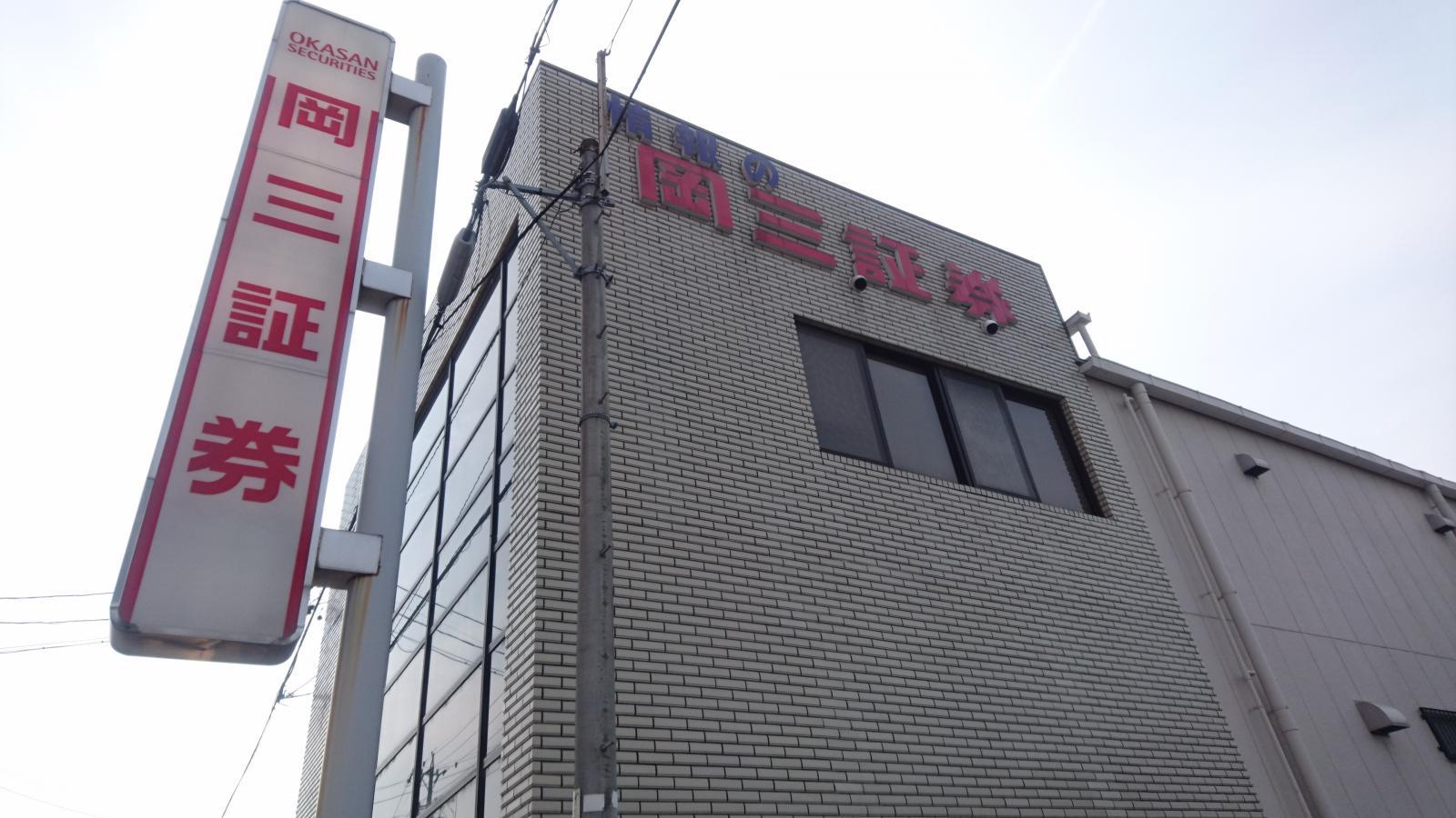 岡三証券恵那支店です。