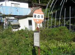 「湯の平」バス停留所