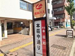 「本荘中通り」バス停留所