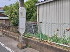 「〆引」バス停留所