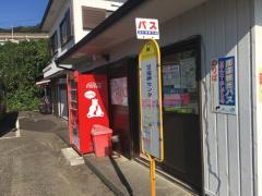 「足摺岬センター」バス停留所