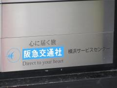 阪急交通社 横浜サービスセンター