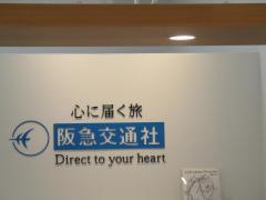 阪急交通社 ららぽーとEXPOCITYトラベルセンター